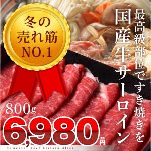 国産牛肉 サーロインスライス すき焼き・しゃぶしゃぶ・焼きしゃぶ用【800g 約4-6人前】|niku-donya