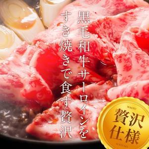 【送料無料】黒毛和牛の極上サーロインで食す贅沢なすき焼き肉【500g 約2-3人前】[ すき焼き / しゃぶしゃぶ / 焼きしゃぶ ]|niku-donya