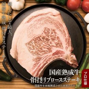【プロ向け・送料無料】国産牛 熟成肉 骨付きリブロースステーキ【不定貫1.4kg以上】[ プロ仕様 / 業務用 / ステーキ / BBQ / バーベキュー ]|niku-donya