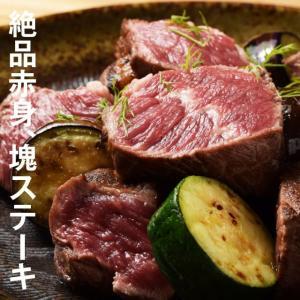 送料無料 極厚 塊 ステーキ 400g ( チャックテールフラップ ステーキ用) 牛肉 ザブトン 赤身 ブロック 肉 焼肉|niku-donya