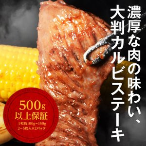 牛肉 カルビ ステーキ 500g  4〜6枚入 1枚90g以上 ブリスケットスカート 送料無料|niku-donya