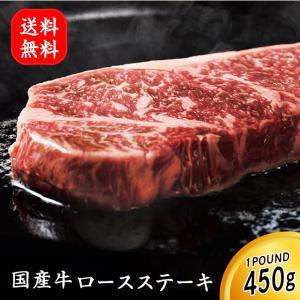 国産牛 サーロイン 厚切り ステーキ  1ポンド(450g以上) 国産 肉 牛肉 ブロック|niku-donya
