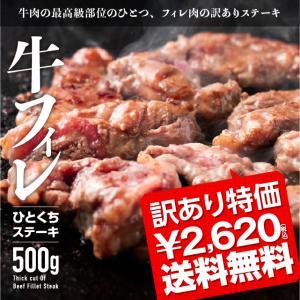 訳あり 送料無料 本格ソース仕込み 牛フィレ ひとくちステーキ 500g 肉 牛肉 ヒレ肉 ステーキ肉 テンダーロイン