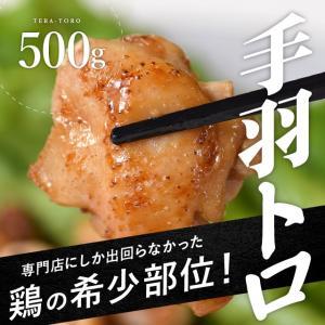 色々なお料理に!国産鶏 手羽とろ 500g (唐揚げ 焼鳥 親子丼 カレー)|niku-donya
