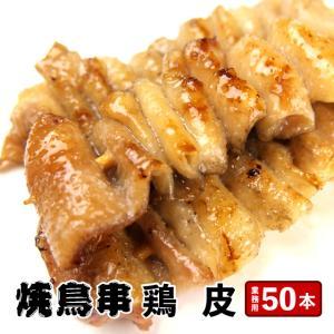 業務用 焼き鳥 鶏皮串 30g×50本 計1.5kg|niku-donya