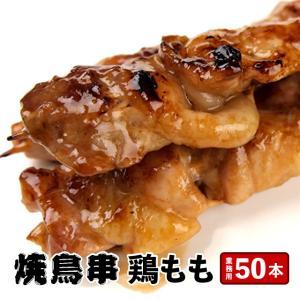 業務用 焼き鳥 鶏モモ串 30g×50本 計1.5kg|niku-donya