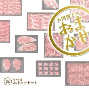 お歳暮 The Oniku [ザ・お肉] 旬のお肉おまかせセット10000円コース 贈り物 内祝い プレゼント|niku-donya