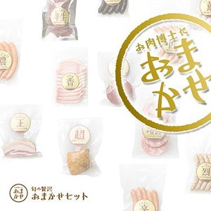 お歳暮 The Oniku [ザ・お肉] 旬の逸品おまかせセット10000円コース 贈り物 内祝い プレゼント|niku-donya