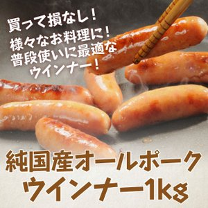国産オールポーク ウインナーソーセージ1kg  肉 豚肉 ウィンナー|niku-donya