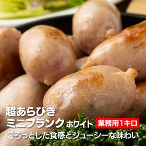 【大人気定番】米久BOO(ぶー)こぶーた【1kg】[ お弁当 / おかず / BBQ / バーベキュー]|niku-donya