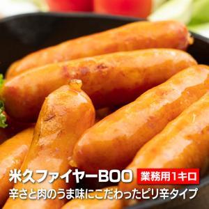 米久ピリ辛!スーパーBOO 1kg 業務用 ウィンナー 焼肉 バーベキュー お弁当  おかず|niku-donya