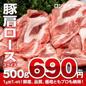 【超特価】プロ御用達!豚肩ロース スライス【500g】[ ビタミンB1 / 夏バテ / 疲労回復 / おかず / お弁当 / ストック / 買い置き ]|niku-donya