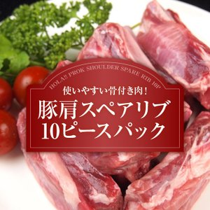 使いやすいカット済み 豚肩スペアリブ【計700g (70g×10本)】[ パーティー料理 / 焼き肉 / 焼肉 / BBQ / バーベキュー ]|niku-donya