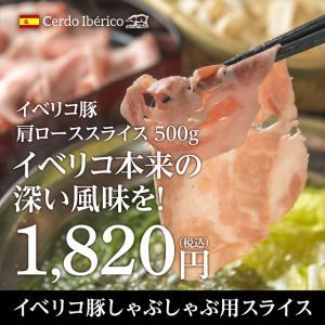 イベリコ豚 しゃぶしゃぶ用 味わい深い肩ロース スライス【500g 約2-3人前】[ すき焼き / しゃぶしゃぶ / 焼きしゃぶ / オレイン酸 / スペイン ]|niku-donya