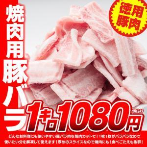 今ならクーポン利用でなんと半額!! 豚バラ肉 焼肉カット 1kg 焼肉 BBQ