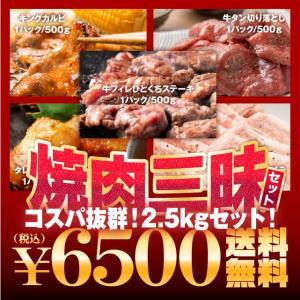 コスパ抜群!焼肉三昧セット 計2.5kg(牛フィレひとくちステーキ/キングカルビ500g/牛タン切り...