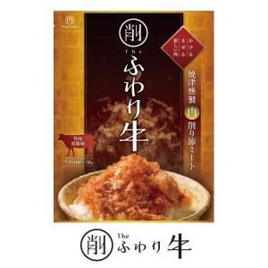 The Oniku [ザ・お肉] 上質肉燻製削り出し【削】ふわり 牛|niku-donya