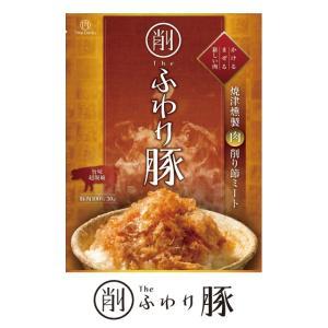 The Oniku [ザ・お肉] 上質肉燻製削り出し【削】ふわり 豚|niku-donya