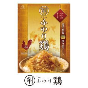 The Oniku [ザ・お肉] 上質肉燻製削り出し【削】ふわり 鶏|niku-donya