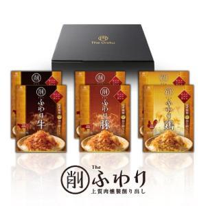 お歳暮 The Oniku [ザ・お肉] 上質肉燻製削り出し【削】ふわり 3種セット プレゼント 贈り物|niku-donya