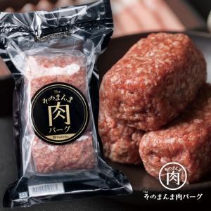 絶品 ハンバーグ The Oniku そのまんま肉バーグ 180g×3 冷凍 お取り寄せグルメ ご飯のお供|niku-donya
