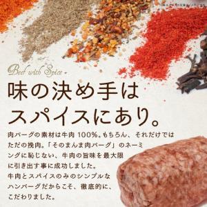 絶品 ハンバーグ The Oniku そのまん...の詳細画像5