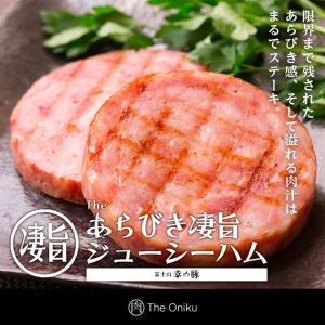The Oniku [ザ・お肉] 【凄旨】あらびき凄旨ジューシーハム|niku-donya