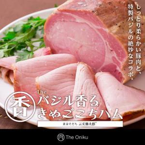 The Oniku [ザ・お肉] 【香】バジル香るきぬごこちハム|niku-donya