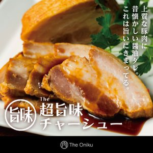 The Oniku [ザ・お肉] 【超】超旨味チャーシュー(焼豚/叉焼)|niku-donya