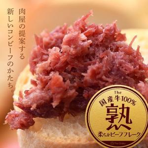 The Oniku [ザ・お肉] 【熟】国産牛100%柔らか ビーフフレーク|niku-donya