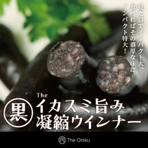 The Oniku [ザ・お肉] 【黒】イカスミ旨み凝縮ウインナー|niku-donya
