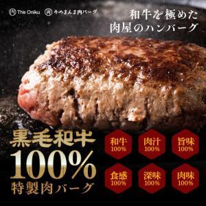 黒毛和牛100% 特製肉バーグ The Oniku 大人気そのまんま肉バーグの原料を黒毛和牛にした特...