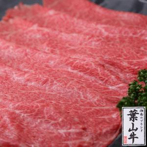 葉山牛特上赤身肉しゃぶしゃぶ肉 500g 送料無料|niku-fujiya