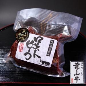 葉山牛 究極 ローストビーフ 500g 送料無料 牛肉 和牛 ギフト 贈答 紀州備長炭焼|niku-fujiya