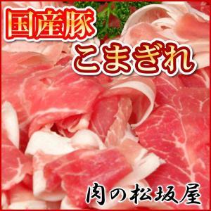 豚肉 こまぎれ 国産豚肉 500g|niku-matsuzakaya