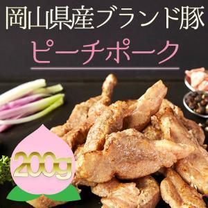 豚肩ロース 岡山県産ピーチポーク 国産 ブランド豚 焼肉 最...