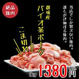『新規オープン』当店でしか買えない豚肉「都城産 バイオ茶ポーク」こま切れ 1000g|nikuichiba
