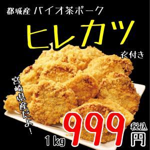 『新規オープン』宮崎県都城産バイオ茶ポーク「ヒレカツ」衣付き  業務用 1000g |nikuichiba