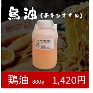 鶏油800g(送料別)