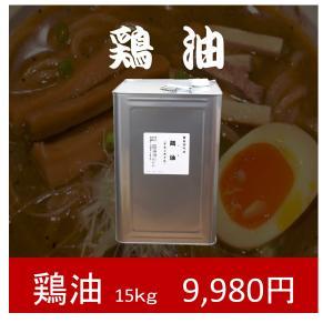 鶏油(チキンオイル)15kg