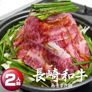 長崎和牛みそすき鍋(約2人前)【一部の地域を除き送料無料】