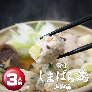 雲仙しまばら鶏塩麹鍋(3人前)【一部の地域を除き送料無料】|nikukobo-mizota-y