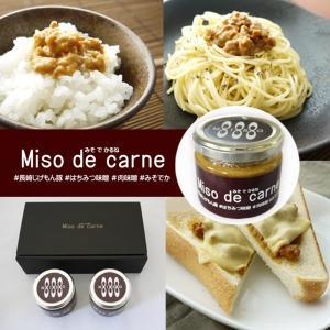 【肉味噌】Miso de carne(みそでかるね)【2個入り】【送料別】御中元 御歳暮 ギフト 御祝 焼かなくていいハンバーグ nikukobo-mizota-y