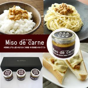 【肉味噌】Miso de carne(みそでかるね)【3個入り】【送料別】御中元 御歳暮 ギフト 御祝 焼かなくていいハンバーグ nikukobo-mizota-y