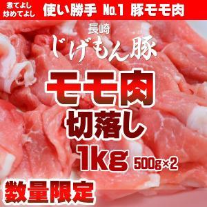 長崎じげもん豚モモ肉切落し1kg(500g×2)【送料別】 万能商材 お買得パック|nikukobo-mizota-y