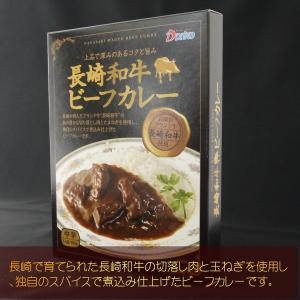 長崎和牛カレー(6個入り)【送料別】 ご当地カレー|nikukobo-mizota-y