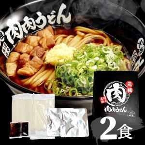 肉肉うどん2食  福岡で行列ができる店。博多名物元祖肉肉うどんのお土産うどんセット