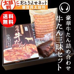 牛たん三昧セット(肉厚牛たん塩味&味噌味・牛たんソーセージ(黒胡椒)・牛たんソーセージ(3種)・ロースト牛たん)|nikuno-ito