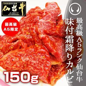 肉 焼き肉 カルビ(バーベキュー BBQ)最高級A5ランク仙台牛 味付け霜降りカルビ 150g 卒業祝 入学祝|nikuno-ito