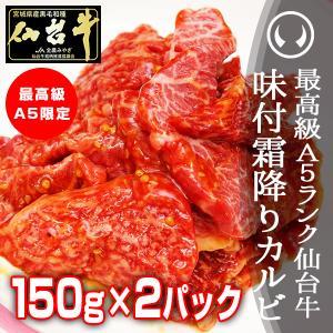 BBQ 肉 カルビ(バーベキュー BBQ)最高級A5ランク仙台牛 味付け霜降りカルビ 150g×2パック お中元 お歳暮|nikuno-ito